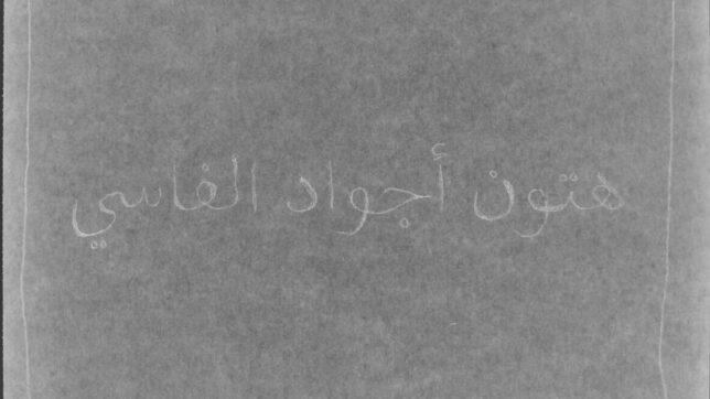 Hatoon Ajwad al-Fassi (Vote 100 animation screenshot)