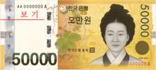 A yellow 50 000 won bill showing Shin Saimdang face.